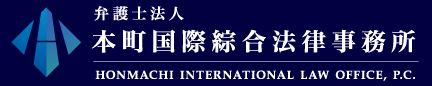 Honmachi International Law Office, P.C.