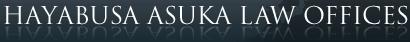 Hayabusa Asuka Law Offices logo