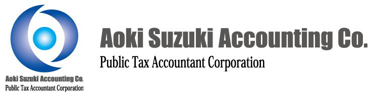 Aoki Suzuki Accounting Co. logo