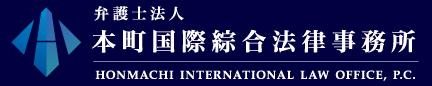 Honmachi International Law Office, P.C. logo