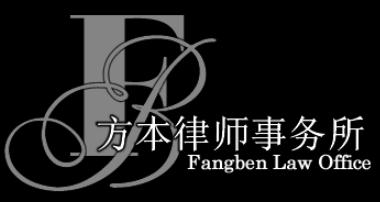 Fangben Law Office logo
